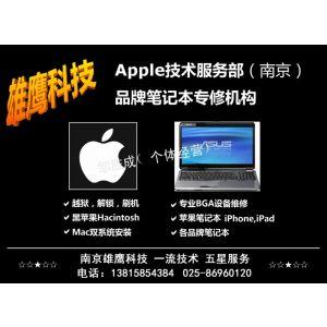 供应南京↑苹果↓戴尔→三星←东芝↘华硕笔记本电脑维修