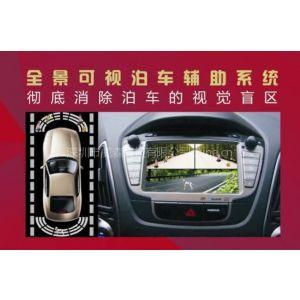 供应全景可视泊车系统(M900)