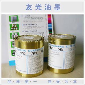 供应广州大量批发pe免处理油墨,塑料油墨,丝印移印油墨