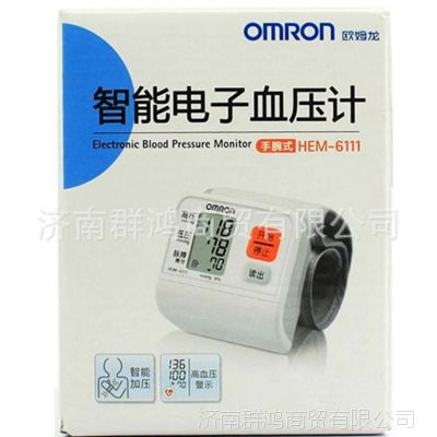 欧姆龙手腕式电子血压计HEM-6111 商务会议礼品实惠之选血压仪器