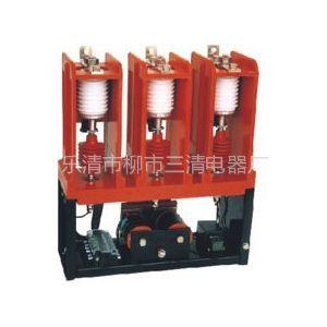 供应EVS-630/1.14KV真空交流接触器