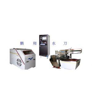 供应水刀水切割机