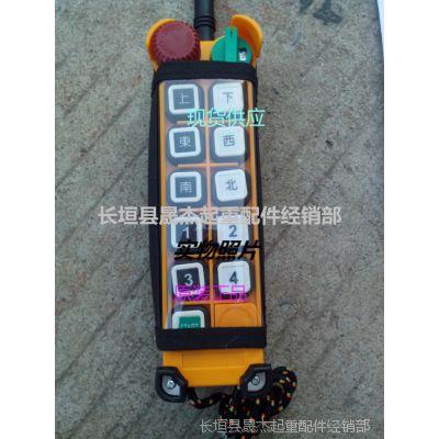 厂家直销禹鼎F24-10D工业遥控器  台湾禹鼎遥控器