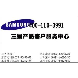 重庆三星电脑维修点 重庆三星笔记本电脑开机不显维修服务中心