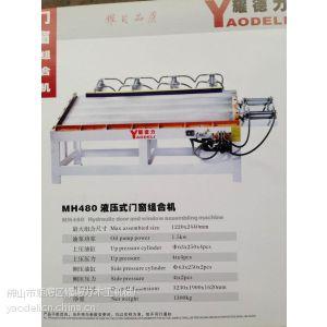 耀德力门窗组合机 液压式门窗组框机 MH480单工位组框机