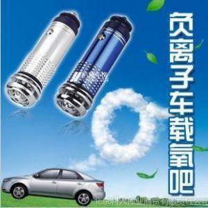 供应一件批发车用氧吧车载空气净化器负离子车载氧吧汽车氧吧去味除臭