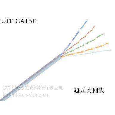 供应超五类网线,CAT UTP 5E