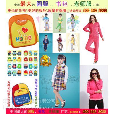 淮北市幼儿园园服书包老师服棉被订做