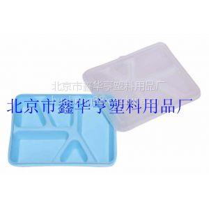 供应北京市鑫华亨塑料用品厂直销塑料快餐盒、学生餐盒5号