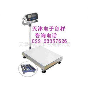 供应天津电子秤300公斤天津300公斤电子台秤