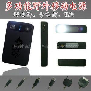 供应厂家供应:新款-带指南针、手电筒、u盘大容量usb万能手机移动电源 移动充电宝