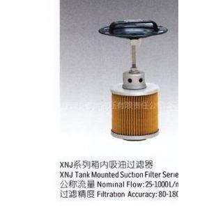 供应xnj箱内吸油过滤器滤芯油滤器
