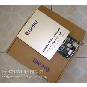 供应供应以太网光纤收发器、光电转换器、烽火收发器