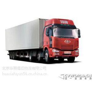 北京通州区到广州物流公司北京通州区到广州货运中心