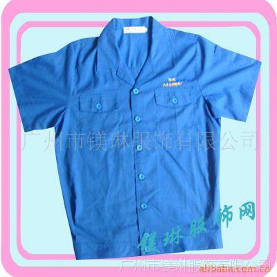 工作服定做厂服定做工衣维修汽修服工装制服工程长短袖劳保服