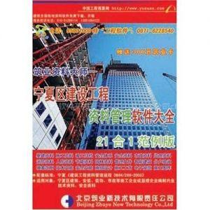供应宁夏建筑工程资料管理软件