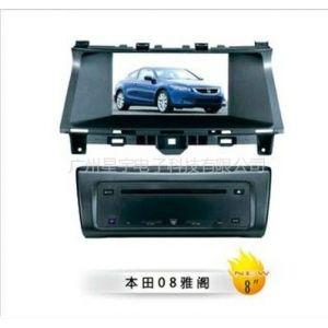 供应本田08雅阁专车专用DVD导航