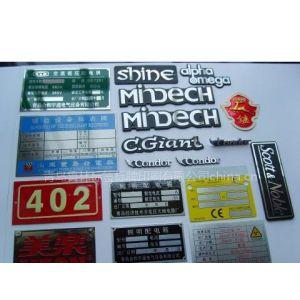 供应青岛标签标牌 制作铝标牌、铜标牌,不锈钢标牌