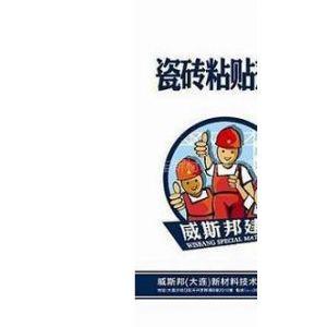 供应【供应文化石粘接剂/马赛克粘接剂/外墙瓷砖粘接剂】_