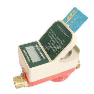 供应IC卡预付费智能热水表