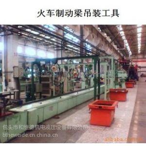 供应机械设备——大型火车制动梁吊装机具——设计、制作单位包头