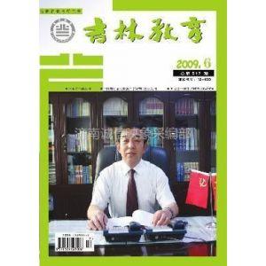 供应吉林教育杂志社信息简介投稿咨询