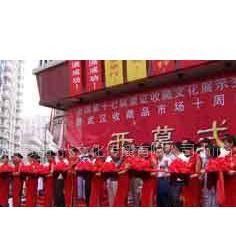 武汉各类大型礼仪庆典策划,服务周到,价格优惠,是您放心的选择!