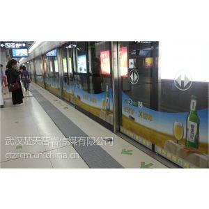 供应武汉地铁电视广告_武汉地铁4号线广告代理公司