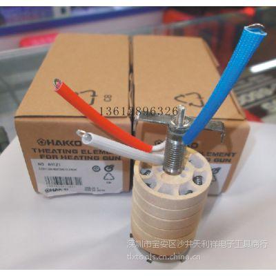 爆款发热芯、A1121发热管、881上面的发热芯、HAKKO A1121发热芯、厂家