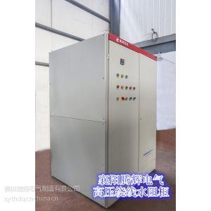 供应高压频敏软起动柜厂家销售