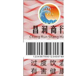 供应大豆种子防伪标签印刷