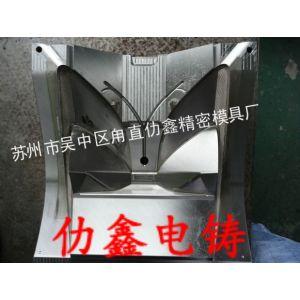 电铸车灯模芯 电铸镍片 电铸波导管 订做六角纹反射器模芯