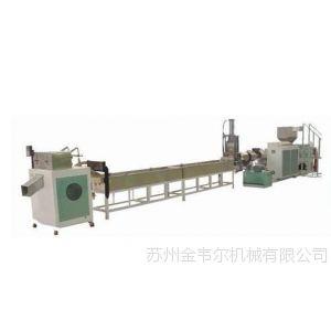 苏州金韦尔供应塑料造粒机设备