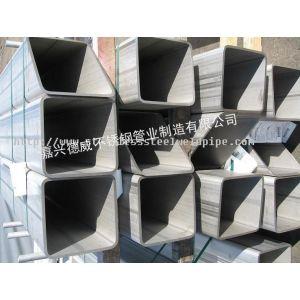 供应供应不锈钢焊接方管,矩形管
