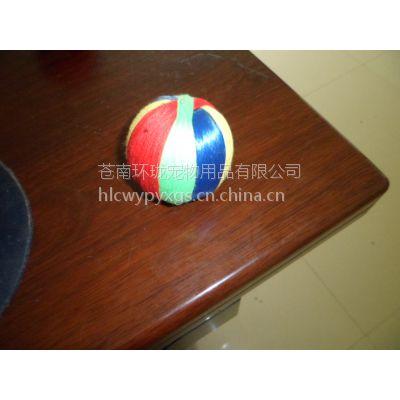 供应宠物玩具球,彩色球,3股绳球,网球等产品供应信息