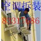 深圳空调维修安装,深圳福田新洲村空调拆装,维修加氟
