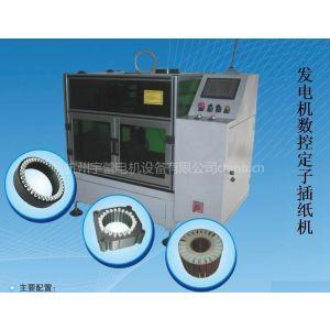供应:绝缘纸自动插入机、绕线机、自动绑扎机、自动绕线机