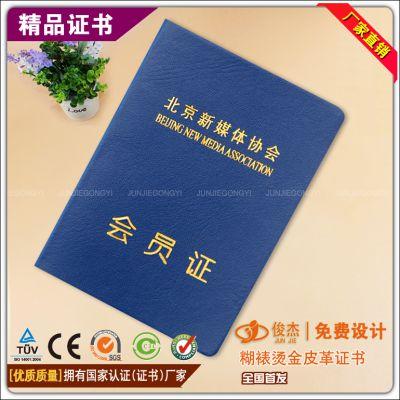资格证书加工生产 会员证证件制作生产厂家