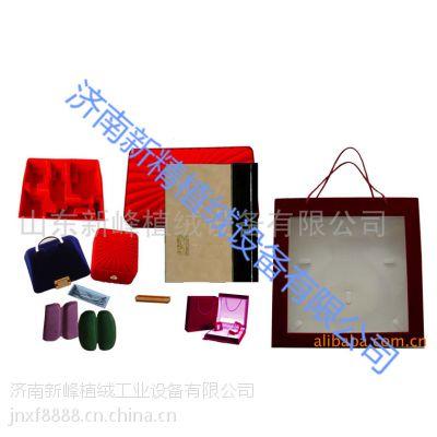 供应箱包休闲包植绒设备首饰包装盒 吸塑包装盒全自动植绒设备