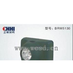 供应BRW5130A 高亮度固态防爆头灯
