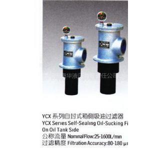 供应康华ycx自封式箱侧吸油过滤器滤芯油滤器化纤滤芯FBX-40*20