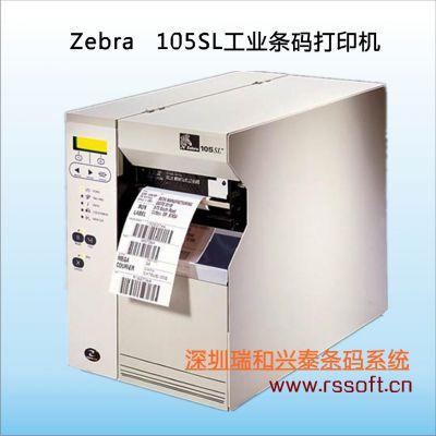供应斑马ZEBRA 105SL热传感工业条码不干胶标签打印机