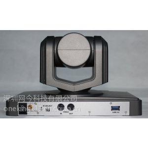 供应USB3.0高清视频会议摄像机--(深圳网今科技有限公司)供应河南,山西,内蒙古,青海