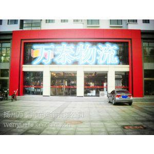供应扬州到金华、义乌、东阳、兰溪、永康货运专线公司(扬州万泰物流)