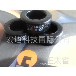 供应CS571075(77193-A7)韓國进口黑色铁硅鋁電感磁环厂家宏迪國際