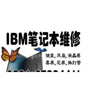 供应福州IBM笔记本液晶屏维修福州IBM笔记本维修福州IBM售后