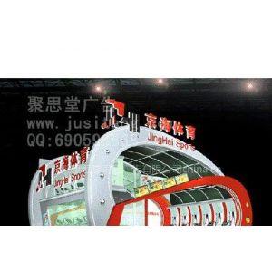 供应展会特装搭建,北京展台搭建,展台设计