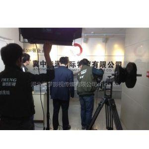 供应石家庄宣传片制作,宣传片拍摄,海梦影视传媒!