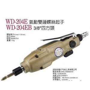 供应气动螺丝起子、气动螺丝刀、螺丝批、风批、气批WD-203 WD-204E WD-205 WD-2