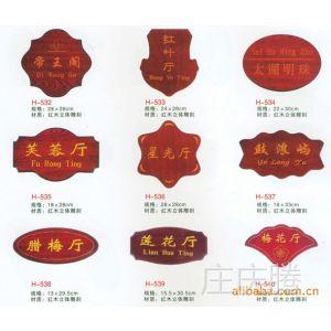 供应 厅牌、标牌、指示牌、红木标牌